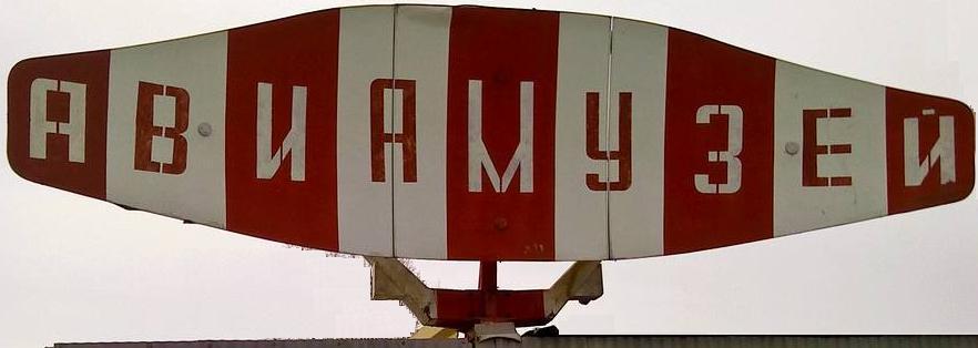 Музей авиации г. Курган