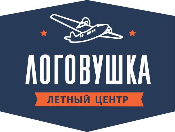 Лётный центр «Логовушка»