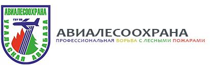 Уральская база авиационной охраны лесов